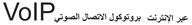 VoIP Plain Talk (In Arabic)
