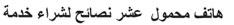 10 Wireless Tips (In Arabic)