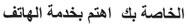 Simple Phone Tips (In Arabic)