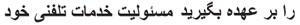 Simple Phone Tips (In Farsi)