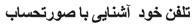 Understanding Your Phone Bill (In Farsi)