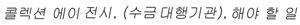 Collection Agencies (In Korean)
