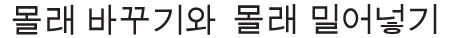 Slamming and Cramming (In Korean)