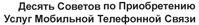 10 Wireless Tips (In Russian)