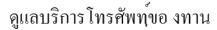 In Thai - Simple Phone Tips