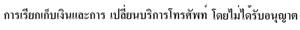 In Thai - Slamming & Cramming
