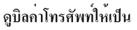 In Thai - Understanding your Phone Bill